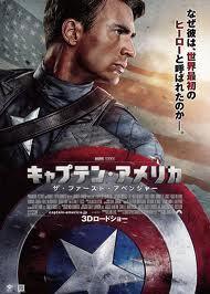 キャプテン・アメリカ.jpg