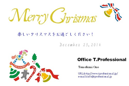 メリー・クリスマス.jpg